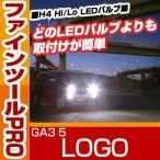 ショッピングLED LED H4 ヘッドライト LOGO hi/lo 簡単取付 GA3 5
