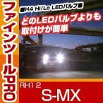 ショッピングLED LED H4 ヘッドライト S-MX hi/lo 簡単取付 RH1 2