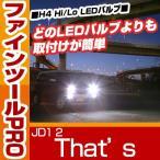 ショッピングLED LED H4 ヘッドライト That's hi/lo 簡単取付 JD1 2
