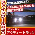 ショッピングLED LED H4 ヘッドライト アクティー トラック hi/lo 簡単取付 HA6 7 8 9