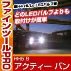 ショッピングLED LED H4 ヘッドライト アクティー バン hi/lo 簡単取付 HH5 6