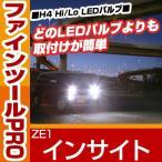ショッピングLED LED H4 ヘッドライト インサイト hi/lo 簡単取付 ZE1