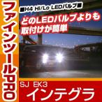 ショッピングLED LED H4 ヘッドライト インテグラ SJ hi/lo 簡単取付 EK3
