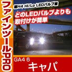 ショッピングLED LED H4 ヘッドライト キャパ hi/lo 簡単取付 GA4 6