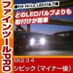 ショッピングLED LED H4 ヘッドライト シビック(マイナー後) hi/lo 簡単取付 EK2 3 4