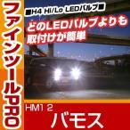 ショッピングLED LED H4 ヘッドライト バモス hi/lo 簡単取付 HM1 2