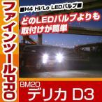 ショッピングLED LED H4 ヘッドライト デリカ D3 hi/lo 簡単取付 BM20