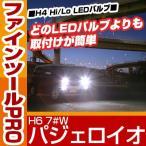 ショッピングLED LED H4 ヘッドライト パジェロイオ hi/lo 簡単取付 H6 7#W