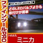 ショッピングLED LED H4 ヘッドライト ミニカ hi/lo 簡単取付 H4#A