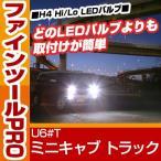 ショッピングLED LED H4 ヘッドライト ミニキャブ トラック hi/lo 簡単取付 U6#T