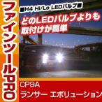 ショッピングLED LED H4 ヘッドライト ランサー エボリューション hi/lo 簡単取付 CP9A