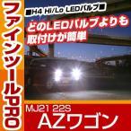 ショッピングLED LED H4 ヘッドライト AZワゴン hi/lo 簡単取付 MJ21 22S