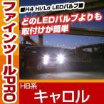 ショッピングLED LED H4 ヘッドライト キャロル hi/lo 簡単取付 HB系