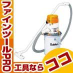 掃除機 スイデン 万能型掃除機(乾湿両用クリーナー集塵機)100Vペールタンク SPV101ATP 4538634320035 清掃機器