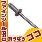 エビ パック入リブラインドリベット(50本入) ステンレス/ステンレス 6-3 NST63P ブラインドリベット 工具 ロブテックス