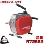 ローデン ドレンクリーナR-550 PCワイヤ仕様 R72862 4991756036350 排水管掃除機