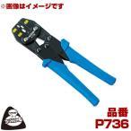 圧着工具 HOZAN 圧着工具 圧着ペンチ(絶縁閉端子用)P736 4962772067369 電設工具