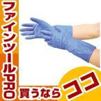 エステー モデルローブNO320ニトリル耐油中厚手 M NO320M ニトリルゴム手袋(裏毛ナシ)