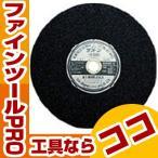 富士 切断砥石ラフトン355X3X25.4 RF355 【送料区分:SSサイズ】