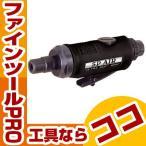 SP ダイグラインダー SP7200 エアマイクログラインダー 【送料区分:SSサイズ】