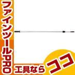 ハイポール用ポール2 230 /  (株)テラモト