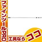 ハイポール用ポール2 600 /  (株)テラモト