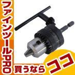 TOP 電ドル用ドリルチャック 10mm EDC110 ドリルチャック(電動工具用)