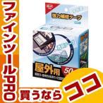 補修テープ コニシ ストームガードクリヤー(50mm×2m) 04929 4901490049295 テープ用品