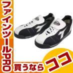 ディアドラ DIADORA 安全作業靴 キングフィッシャー 白/黒 29.0cm KF12290 プロテクティブスニーカー(JSAA B種認定)