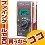 SANWA メグオームテスタ(3レンジ絶縁抵抗計+クランプ) 品番:DG35A