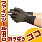 トワロン 黒潮 L 211L 天然ゴム手袋(裏毛ナシ)