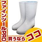 長靴 日進 耐滑衛生長靴 25.5cm V4000ZW25.5 4932807050789 安全靴・作業靴