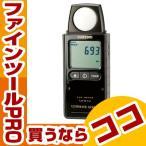 カスタム デジタル照度計 品番:LX01U