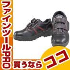 プロテクティブスニーカー オタフク 安全シューズマジックタイプ 24.0 JW755240 4970687122011 安全靴・作業靴