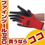 すべり止め背抜き手袋 アトム タフレッド 3双組 S 14703PS 4970181143727 作業手袋