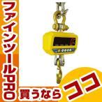 SHUZUI スマホ計量機シリーズ電子式吊秤 コスモツインワーク 秤量3t 品番:3SPTW