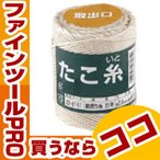 ひも 高木 タコ糸 綿撚リ糸 #20 228161 4943956281610 梱包結束用品