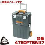 バーコ ヘビーデューティー仕様キャスター付キプラスチックボックス 4750PTBW47 7314150275021 樹脂製工具箱
