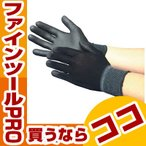 勝星 フィットライナー#361 黒 (3双組) M 361M ウレタン背抜キ手袋(手ノヒラコートタイプ)