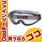 ゴーグル型保護メガネ UVEX 安全ゴーグル ウルトラソニック(オートクレーブ対応) 9302228 4031101619750 保護具