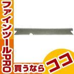 TRUSCO テープカッター クランプタイプ 専用替刃 10枚入 TTC5010K 置キ型テープカッター