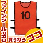 TRUSCO 番号安全ベスト 「10」 オレンジ TBB10 安全ベスト