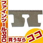 TRUSCO TTC118BK 用替刃(1枚) TTC118K 置キ型テープカッター