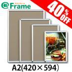 ポスターフレーム オープンパネル-E A2(420×594mm)