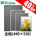 ポスターフレーム シェイプ 全紙(440×550mm)