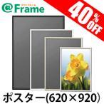 ポスターフレーム シェイプ ポスター 620×920(620×920mm)( 既製サイズ )