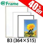 ポスターフレーム エコイレパネ B3(364×515mm)