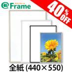 ポスターフレーム エコイレパネ 全紙(440×550mm)( 既製サイズ )
