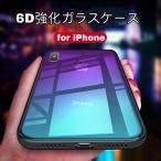 iPhone XR XS MAX ケース 耐衝撃 iPhoneXS iPhoneX ケース おしゃれ カバー ガラス素材 軽量 薄型 グラデーション iPhoneXsMax iPhoneXR スマホケース