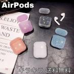 AirPods caseエアーポッズ 衝撃吸収 撥水 充電に影響なし キラキラ Airpods/Airpods2対応 アクセサリー イヤホンケース AirPods AirPods case